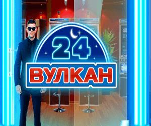 Казино Вулкан 04 играть